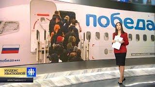 Беды от «Победы»: за регистрацию в аэропорту попросят заплатить