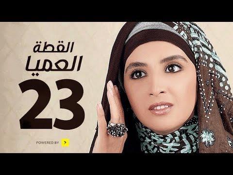 مسلسل القطة العميا - الحلقة الثالثة والعشرون - بطولة حنان ترك - Alotta El3amia Series Episode 23