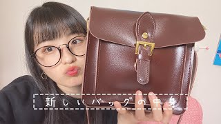 New bag & What's in my bag?