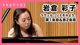 ラヴェル : ソナチネより第1楽章&第2楽章|岩倉 彩子 #カルデリ