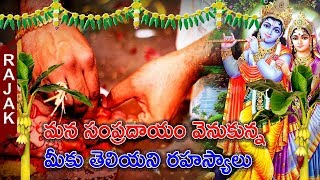 Amazing Facts about Indian Culture and Tradition | Indian Traditions | Rajak