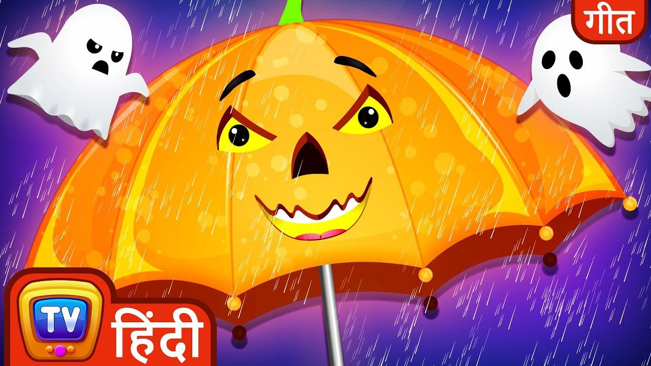 बारिश बारिश जाओ ना हैलोवीन 🎃 गीत  (Rain Rain Go Away Halloween Song with Babies) - ChuChu TV Hindi