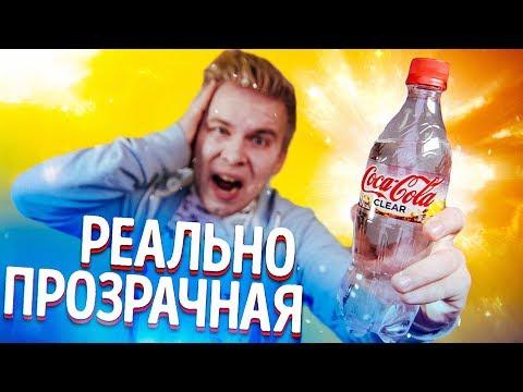 Прозрачная Кока-Кола / Чем отличается от обычной? / Coca-Cola Clear