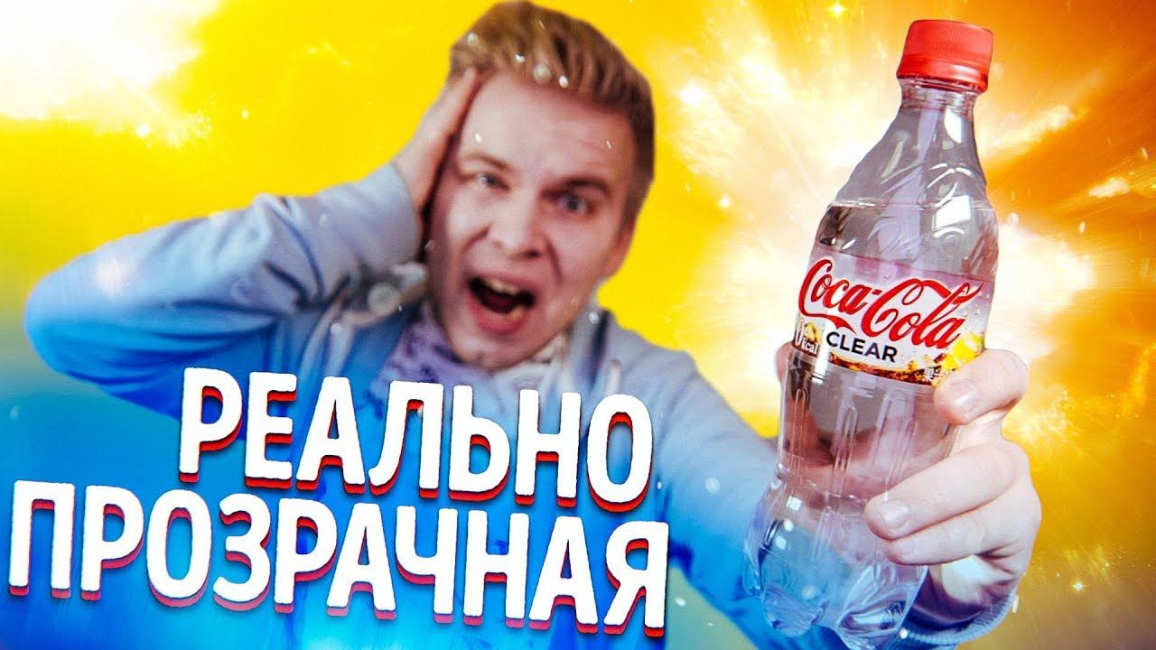 Прозрачная кока кола купить рекламные кампании coca cola