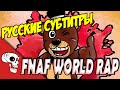 Download [RUS Sub / ♫] JT Machinima - Join the Party (FNaF World Rap) - Русские субтитры MP3 song and Music Video