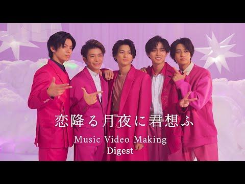 King & Prince「恋降る月夜に君想ふ」Music Video Making Digest