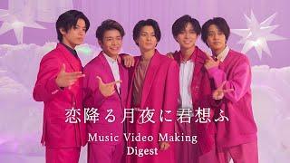 King & Prince:King & Prince「恋降る月夜に君想ふ」Music Video Making Digest