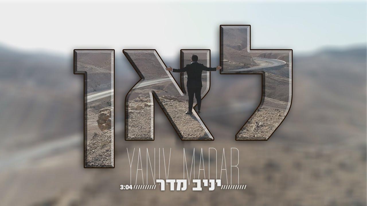 יניב מדר - לאן | LEAN -Yaniv Madar