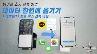 [아이폰 초기 설정 팁] 데이터 한번에 옮기기 그리고 아이폰11 프로 맥스 선택 이유 [4K]