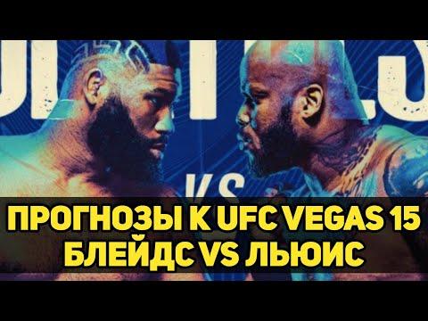 СНОВА В ВЕГАСЕ! Прогнозы к UFC Vegas 15 / Кёртис Блейдс vs Деррик Льюис
