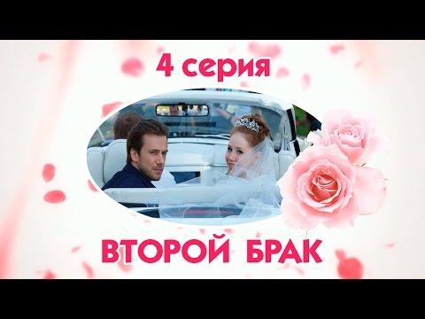 Второй брак - 4 серия / 2015 / Сериал / HD 1080p
