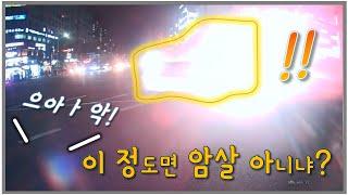교통사고 블랙박스 영상 | 오토바이 사고 90대 10(…