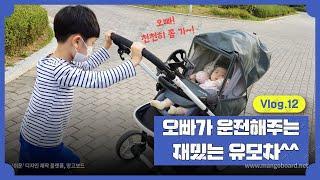 [도원도아TV] 오빠가 밀어주는 재밌는 유모차^^