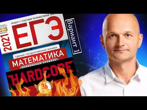 Решаем ЕГЭ 2021 Ященко Математика профильный Вариант 1 (повышенная сложность)