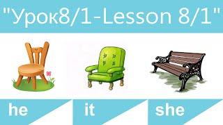 (SRp)Английский для начинающих (Урок 8/1-Lesson 8/1)