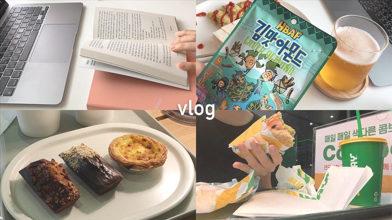 VLOG 대학생 브이로그   영상주제: 운동, 빵, 독서   띵가띵가 먹고 노는 방학일상, 맥주못잃어