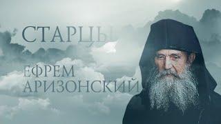ЕФРЕМ АРИЗОНСКИЙ. Starets Ephraim Arizonitis(Афонский монах Ефрем (Мораитис) впервые приехал в Америку в 1972 году по приглашению своих духовных чад. Он..., 2015-04-09T06:30:10.000Z)