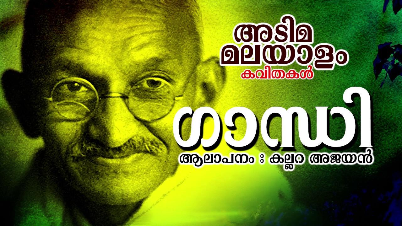 Super Hit Malayalam Kavithakal Gandhi Kallara Ajayan Kavithakal