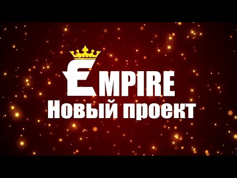Новый проект Empire MTA!