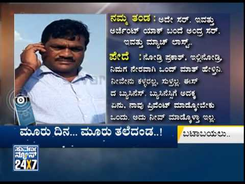 Hubli Betting mafia sting operation | Exclusive part1