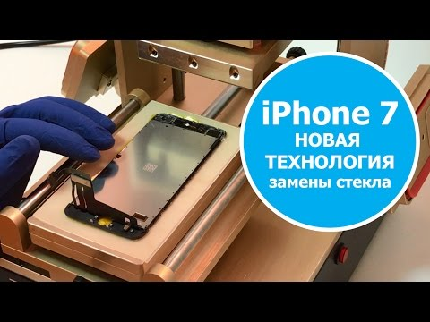 Glass replacement for iPhone 7 without film Laminator OCA
