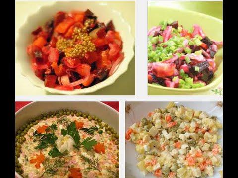 рецепт оливье и винегрет