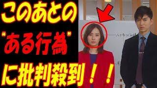 """動画タイトル ▽▽ 家売るオンナの逆襲、北川景子の""""ある行為""""に批判殺到..."""