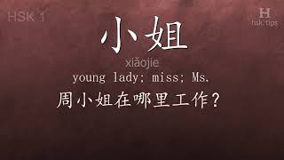 Chinese HSK 1 vocabulary 小姐 (xiǎojie), ex.7, www.hsk.tips