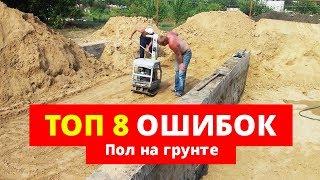 видео Бетонные и деревянные полы по грунту: все про устройство и утепление