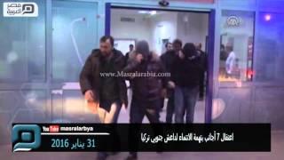 مصر العربية | اعتقال 7 أجانب بتهمة الانتماء لداعش جنوبي تركيا