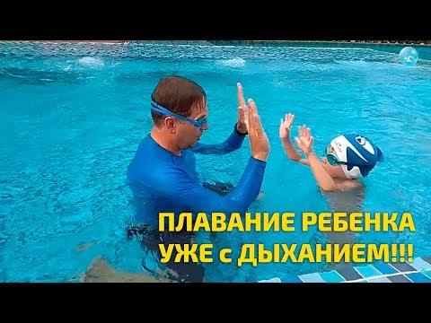 Как научить ребенка плавать не только под водой, но и с дыханием!