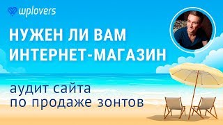 Нужен ли вам интернет-магазин? Аудит сайта по продаже садовых и пляжных зонтов.
