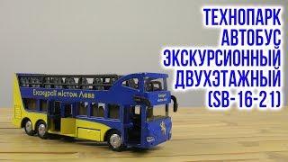 Розпакування Технопарк екскурсійний Автобус двоповерховий SB-16-21