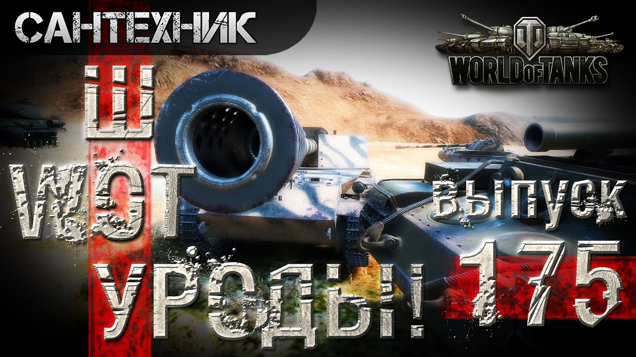 World Of Tanks Вот Уроды