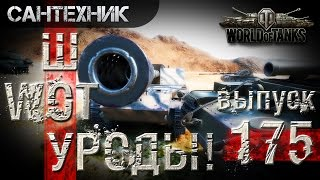 WoT УРОДЫ!!! Выпуск #175 World of Tanks (wot)