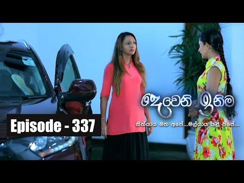 Deweni Inima | Episode 337 22nd May 2018