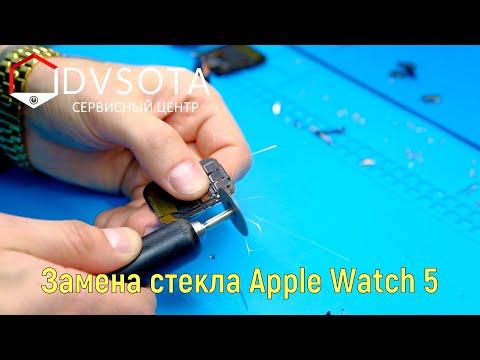 Ремонт Apple Watch 5я серия. Замена стекла Apple Watch. Apple Watch Series 5 Change Glass