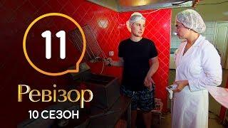 Ревизор 10 сезон – Коблево – 16.12.2019