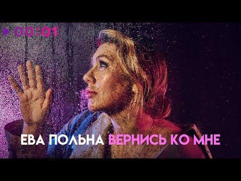 Ева Польна - Вернись ко мне   Official Audio   2018