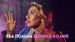 Ева Польна - Вернись ко мне | Official Audio | 2018