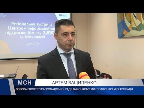 TPK MAPT: У Миколаєві відбулась регіональна зустріч з Центром підтримки бізнесу