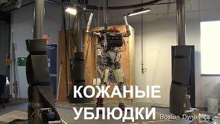 Основная информация Перевод Расширенные настройки    ⚡Boston Dynamics русская озвучка 6 😁😁😁