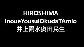 HIROSHIMA / InoueYousuiOkudaTamio Japanese read aloud ( Lyrics ) wo...