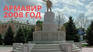 Город Армавир Краснодарский край 2008 год