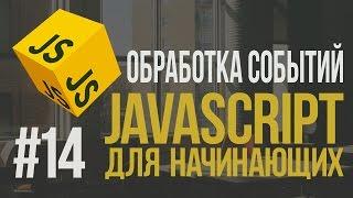 Уроки JavaScript | #14 - Обработка событий