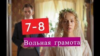 ВОЛЬНАЯ ГРАМОТА сериал 7-8 серии Анонсы и содержание серий 7-8 серия