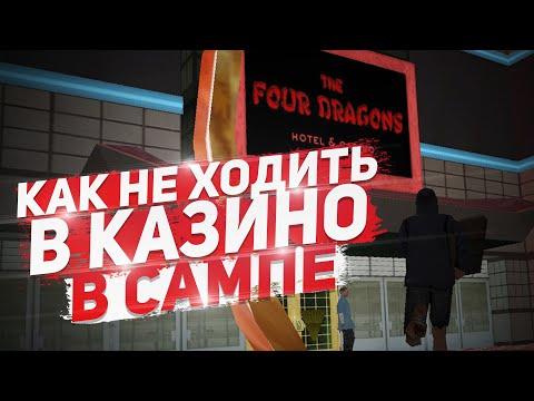 КАК НЕ ХОДИТЬ В КАЗИНО! В САМПЕ