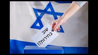 בדרך לבחירות חמישיות? מעודכן לחצות שעון טורונטו , שש בבוקר שעון ישראל.