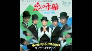 今陽子 - 恋の季節