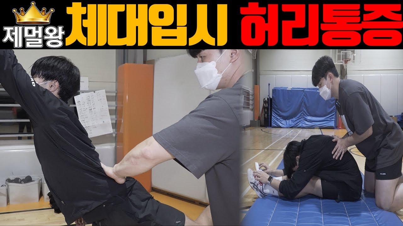 체대입시생들이 겪는 허리통증!! ㅣ 내 허리가 아픈 이유